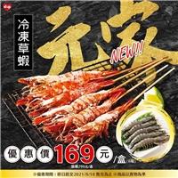 元家冷凍草蝦,優惠價169元/盒(9尾) 原價299元/盒
