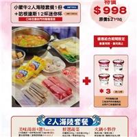 購買雙人海陸套餐1組+哈根達斯迷你杯(100ml )12杯 總共只要998元