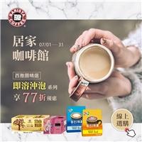 任選夏日沁涼新品『濃黑冰咖啡/極品咖啡球』 兩件 $168