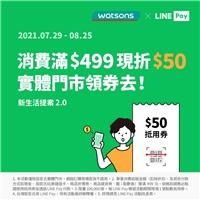 LINE Pay新生活提案2.0,消費滿$499現折$50實體門市領券去