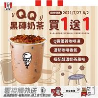 來杯爺爺推薦的濃郁QQ黑磚奶茶,現在限時優惠,買一送一