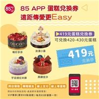 動動手指就能419元蛋糕兌換券,即可兌換420-430元的蛋糕