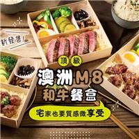 澳洲M8和牛加和牛肋條餐盒$419,兩種口感、美味我全要