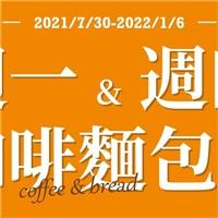 即日起~2022/1/6,週一、週四咖啡麵包日,喝咖啡配阪急麵包