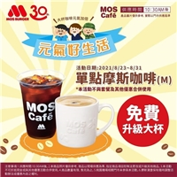 8/23-8/31,單點摩斯咖啡(M),免費升級大杯