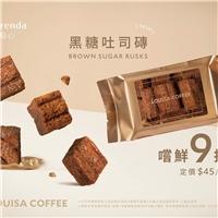黑糖吐司磚,實體門市限定優惠,單盒9折,六盒含以上85折