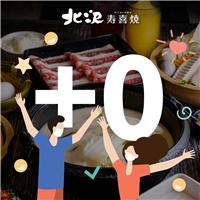 台灣+0,又出現啦,八月底前指定方案,三人同行,88折