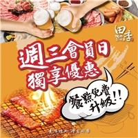 田季星期三會員品牌日,會員獨享4人同行餐點免費升級
