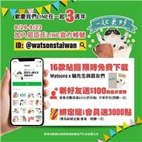 8/24-9/23加入屈臣氏LINE官方帳號,享3重好禮