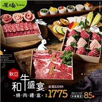 來店自取生鮮肉品享85折,買2盒生鮮烤肉禮盒加碼贈1份無骨雞腿排