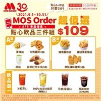 MOSOrderAPP專屬優惠,點心超值選,使用APP點餐,優惠多更多