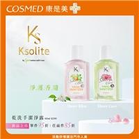 康是美搶優惠,Ksolite品牌單件95折/二件85折