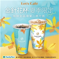 Let's  Café,金針花杯夏季限定,咖啡全品項第二件7折