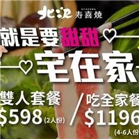 說好一起吃全家餐,售價$1196,自取八折價$957