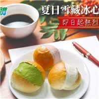 【夏日雪藏冰心麵包,刷就購優惠】,1盒3入優惠價188元