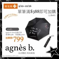 單筆消費滿$388即可加購,最多可加購6件agnès b love指定品項