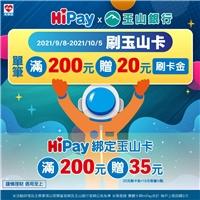 HiPay綁定玉山卡,單筆滿200元送35元回饋