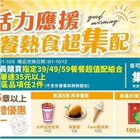 即日起-10/5,【早餐熱食超集配集章趣】集章秘技大公開