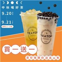 9/20-9/21買『珍珠靚奶』即贈一杯『招牌高山青』