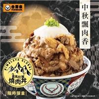 【吉野家燒肉丼界的喜馬拉雅,讓你大口吃肉!!】
