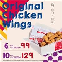 09/17-09/30,雞翅派對盒推出限定優惠,沒有限購買份數