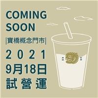 寶橋概念門市,9/18-9/21,鮮萃精品茶系列,任兩杯88折