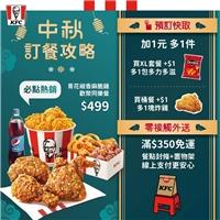 熱賣新品「青花椒香麻脆雞,歡聚同樂餐」$499