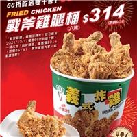「拿坡里炸雞」戰斧雞腿霸氣回歸,66折吃到雙十節