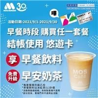 使用悠遊卡、悠遊聯名卡至MOS櫃台結帳早餐飲料免費升級早安奶茶