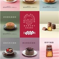 巨蛋店限定,外帶蛋糕75折優惠,6種不同風味