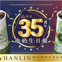 完成指定動作,從抽出35名幸運粉絲,免費招待特大杯熊貓珍奶