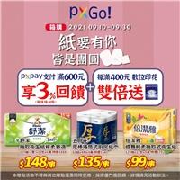 全聯線上購紙要有你皆是團圓,現在使用PXPay支付滿600元享3%回饋