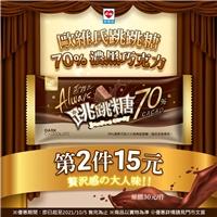 即日起至2021/10/5,歐維氏跳跳糖巧克力,嚐鮮價第2件15元