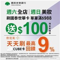刷國泰世華CUBE卡,選擇樂饗購方案,天天享最高9%小樹點回饋
