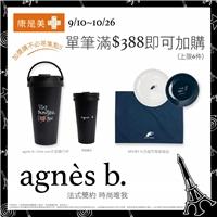 單筆消費滿$388即可加購agnès b.指定品項,最多可加購6件