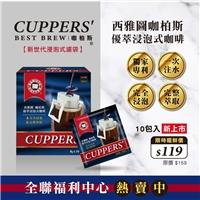 《西雅圖咖柏斯優萃浸泡式咖啡(10入/盒)》,新品嘗鮮價$119