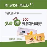 10/8(五)起,只要消費滿100元,即送你100元挺你振興券