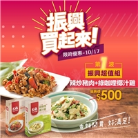泰式料理包,500元振興超值組,辣炒豬肉➕綠咖哩椰汁雞