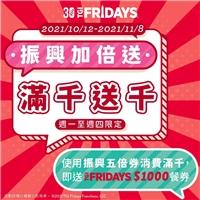 週一至週四限定,凡用振興五倍券消費滿$1000,送FRIDAYS1000餐券