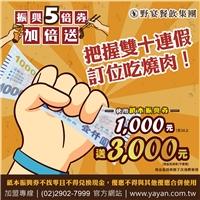 放大您的五倍券,使用紙本振興券滿1,000元送3,000元