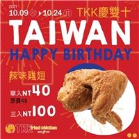 昨天吃原味炸雞,今天吃雞翅,單入優惠價40元,三入只要100元