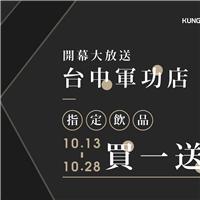 台中軍功店,開幕大放送,10.13起至10.28,指定飲品買1送1