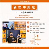 新市中興店,10/13開始試營運,開幕期間三重優惠大放送