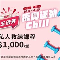 振興五倍券,振興運動Chill,超殺私人教練課程優惠$1,000/堂