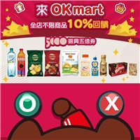 至OKmart使用五倍券購買全店商品就享有10%回饋