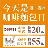 即日起~2022/1/6,每週一&週四來全聯,喝咖啡配阪急麵包