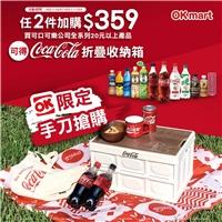 買可口可樂全系列20元以上商品任2件可加購359把摺疊收納箱帶回家