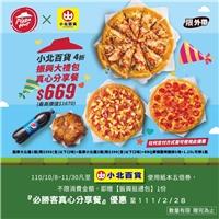 Pizza Hut的粉絲超Hot優惠來啦,必勝客x小北百貨,真心分享好優