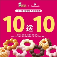 使用foodpanda訂購Mister Donut,甜甜圈,買10送10