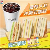 好食光就是好時光!買特大杯冰美式咖啡送指定口味三明治